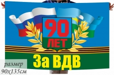 """Флаг ВДВ 90 лет """"За ВДВ"""" фото"""