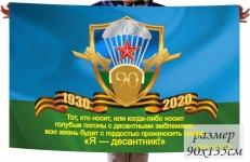 Флаг ВДВ десантнику на 90-летие ВДВ фото