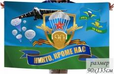 """Флаг 90 лет ВДВ """"Никто, кроме нас"""" фото"""