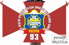 Флаг 93 ордена Красной Звезды дивизии Внутренних Войск РФ г. Озёрск фото