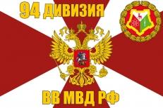 Флаг 94 дивизии ВВ МВД РФ фото