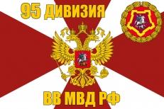 Флаг 95 дивизии ВВ МВД РФ фото