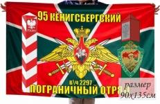 Флаг 95 Кёнигсбергский Пограничный отряд в\ч 2297 фото