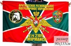 Флаг Арктического Регионального Пограничного управления г. Мурманск в\ч 2019 фото