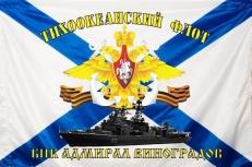 "Флаг ""БПК Адмирал Виноградов"" ""Тихоокеанский Флот"" фото"
