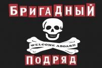 """Флаг группы """"Бригадный Подряд"""""""