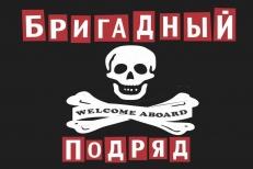 """Флаг группы """"Бригадный Подряд"""" фото"""
