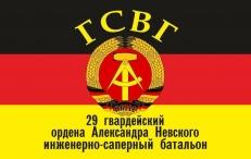 Флаг ГСВГ 29-й гвардейский ордена Александра Невского инженерно-саперный батальон г. Галле фото