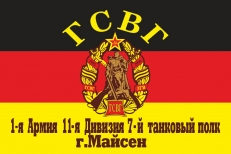 Флаг ГСВГ Meisen (Майсен) 1-я армия, 11-я дивизия, 7-й полк фото