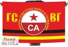 Флаг ГСВГ с эмблемой Советской Армии фото