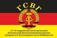 Флаг ГСВГ 117-й гвардейский мотострелковый Познаньский Краснознамённый орденов Суворова и Б.Хмельницкого полк г. Майнинген фото