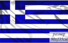 Двухсторонний флаг Греции фото
