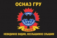 Флаг ОСНАЗ ГРУ в\ч 43818