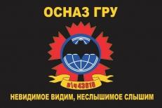 Флаг ОСНАЗ ГРУ в\ч 43818 фото
