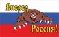 """Большой флаг РФ """"Россия Вперед"""" фотография"""