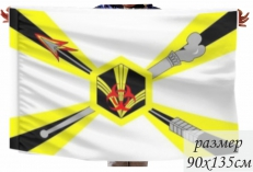 Двухсторонний флаг Войск радиационной и химической защиты фото