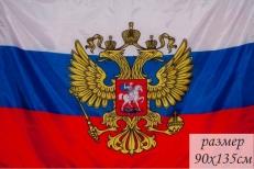 Двухсторонний флаг РФ с гербом фото