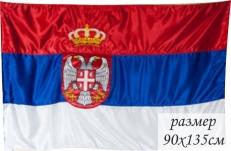 Флаг Сербии с гербом фото