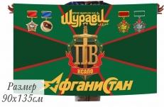"""Флаг """"ШУРАВИ"""" пограничникам Афгана """"КСАПО"""" фото"""