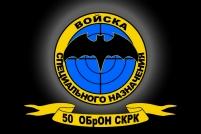 """Флаг """"Войска Специального Назначения""""  """"50 ОБрОН СКРК"""""""