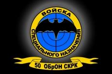 """Флаг """"Войска Специального Назначения""""  """"50 ОБрОН СКРК"""" фото"""