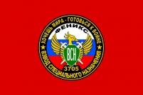 """Флаг """"Спецназ ВВ"""" """"отряд Феникс"""""""