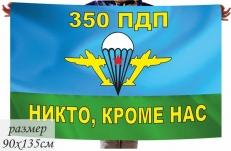 """Флаг """"350 гвардейский парашютно-десантный полк"""" фото"""