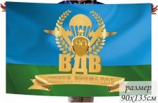 Памятный флаг на 90 лет ВДВ фото