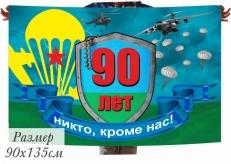 Подарочный флаг 90 лет ВДВ фото