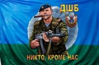 """Флаг """"ВДВ ДШБ"""""""