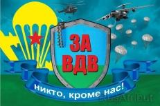 Подарочный флаг ЗА ВДВ фото
