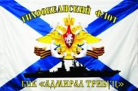 "Флаг ""Большой Противолодочный Корабль"" ""Адмирал Трибуц"" Тихоокеанский флот ВМФ РФ"