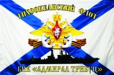 "Флаг ""Большой Противолодочный Корабль"" ""Адмирал Трибуц"" Тихоокеанский флот ВМФ РФ фото"