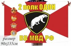 Флаг 2 полк ОДОН ВВ МВД РФ фото