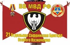 Флаг 21 ОБрОН ВВ МВД РФ Софрино фото