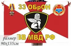 Флаг 33 ОБрОН ВВ МВД РФ фото