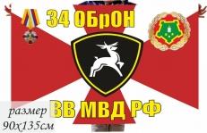 Флаг 34 ОБрОН ВВ МВД РФ фото
