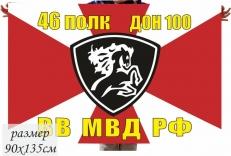 Флаг ВВ МВД 46 полк ДОН 100 СКВО фото