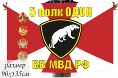 Двухсторонний флаг «5 полк ОДОН ВВ МВД РФ» фото