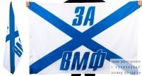 Двухсторонний флаг Андреевский «За ВМФ»