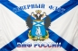 "Флаг ""БПК Адмирал Чабаненко"" Северный Флот"