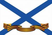 Флаг Андреевский гвардейский