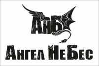 """Флаг группы """"Ангел НеБес"""""""
