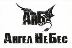 """Флаг группы """"Ангел НеБес"""" фото"""