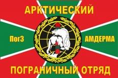 Флаг Арктического погранотряда ПогЗ Амдерма фото