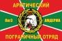 Флаг Арктического погранотряда ПогЗ Амдерма