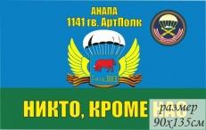 Флаг 1141-й гв. Артиллерийский полк 7 гв. ДШД ВДВ РФ  г.Анапа фото