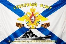 """Флаг Атомный Крейсер """"Пётр Великий"""" фото"""