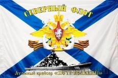Флаг ВМФ «Атомный крейсер «Петр Великий» СФ» 70x105 см фото