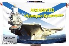 "Флаг ""Авианосец Адмирал Кузнецов"" фото"